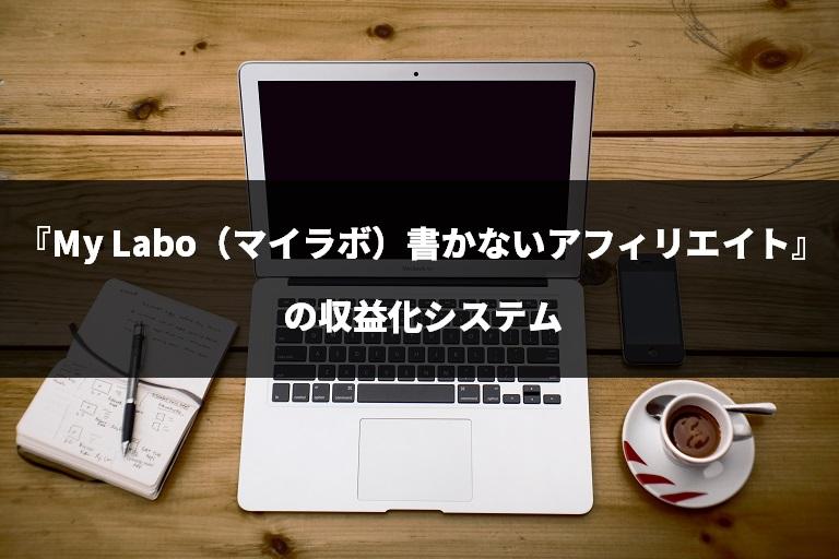 『My Labo(マイラボ)書かないアフィリエイト』の収益化システム