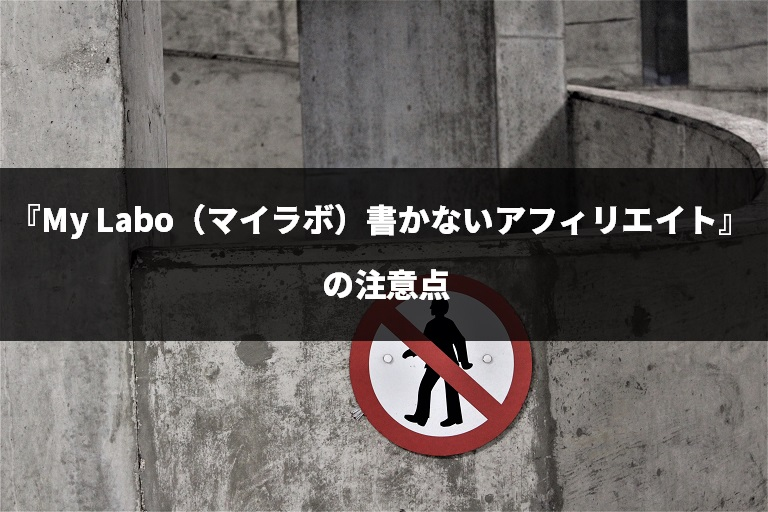 『My Labo(マイラボ)書かないアフィリエイト』の注意点