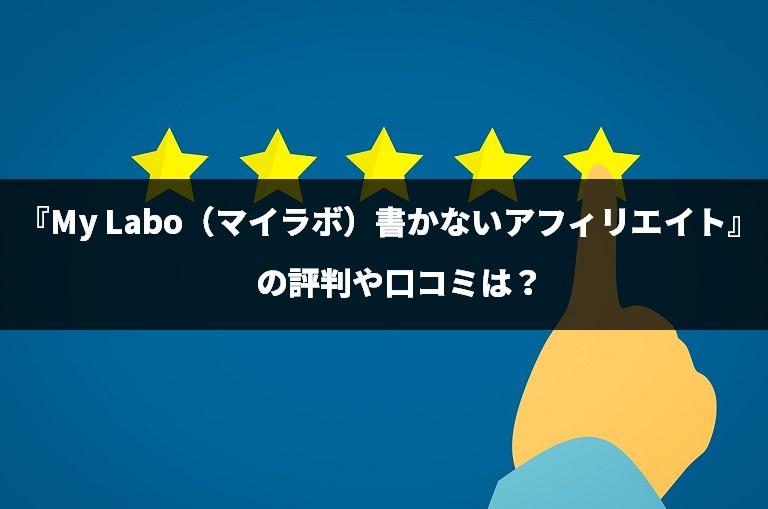 『My Labo(マイラボ)書かないアフィリエイト』の評判や口コミは?