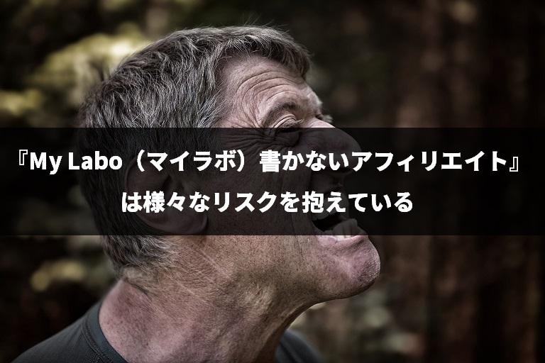 『My Labo(マイラボ)書かないアフィリエイト』は様々なリスクを抱えている