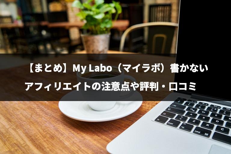【まとめ】My Labo(マイラボ)書かないアフィリエイトの注意点や評判・口コミ