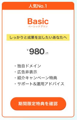 My Labo(マイラボ)のBasicプラン