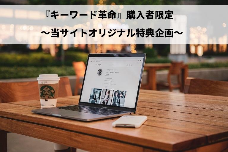 『キーワード革命』~オリジナル特典企画~