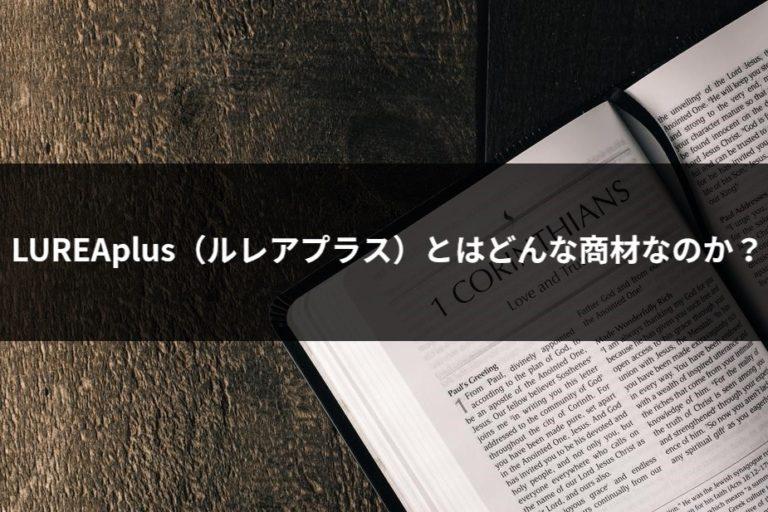 『LUREAplus(ルレアプラス)』とはどんな商材なのか?