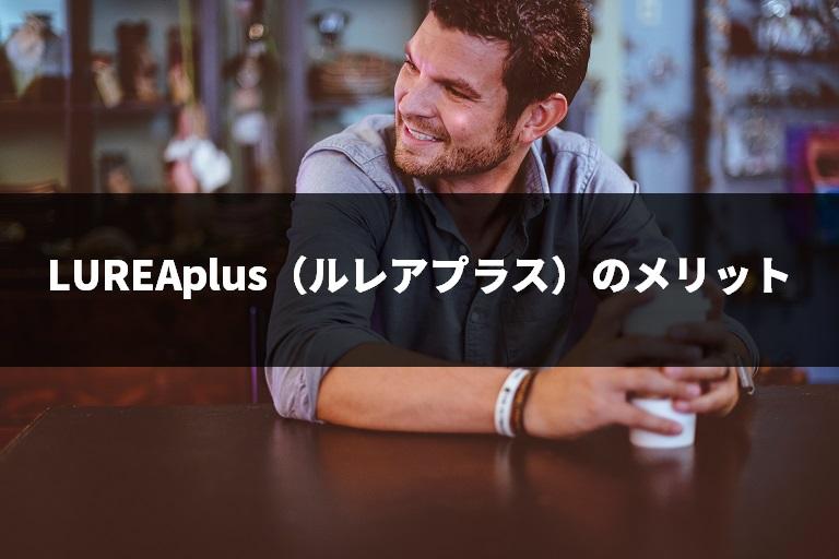 『LUREAplus(ルレアプラス)』のメリット