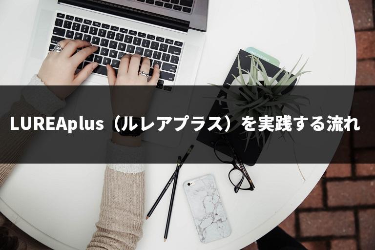 『LUREAplus(ルレアプラス)』を実践する流れ