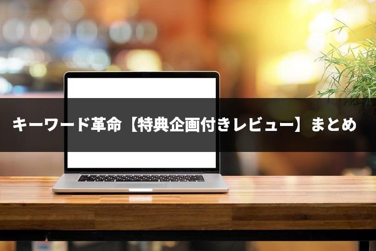 キーワード革命【特典企画付きレビュー】~まとめ~
