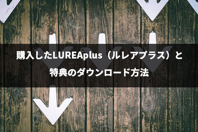 購入したLUREAplus(ルレアプラス)と特典のダウンロード方法