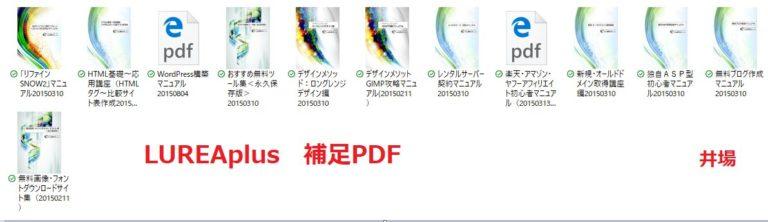 『LUREAplus(ルレアプラス)』の補足PDF
