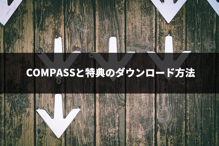 COMPASS(コンパス)と特典のダウンロード方法
