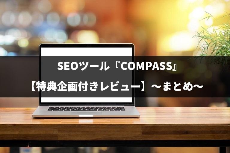 SEOツール『COMPASS』【特典企画付きレビュー】~まとめ~