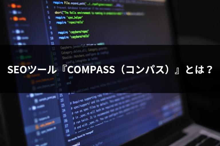 SEOツール『COMPASS(コンパス)』とは?