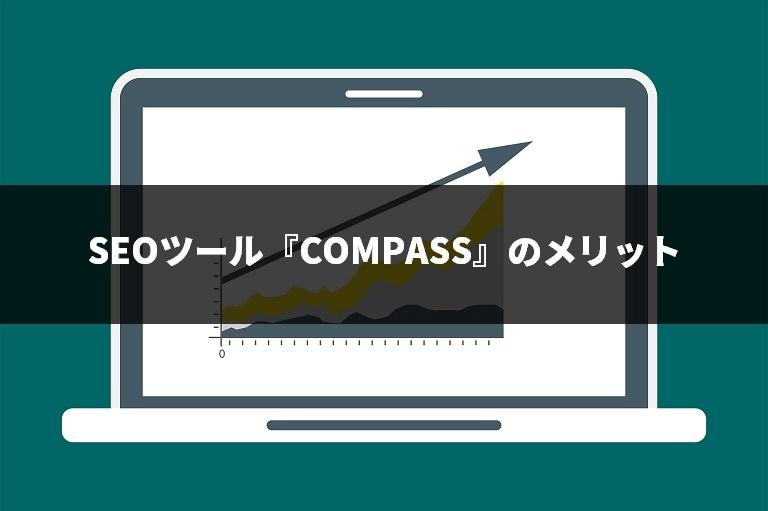 SEOツール『COMPASS(コンパス)』のメリット