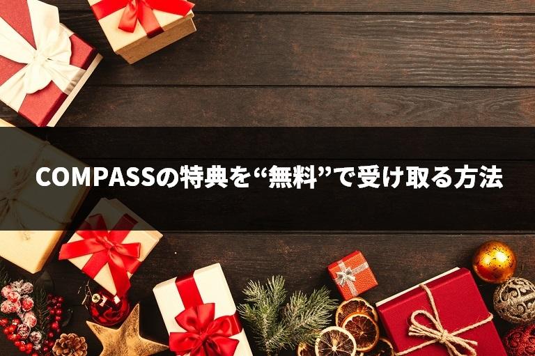 """SEOツール『COMPASS(コンパス)』の特典を""""無料""""で受け取る方法"""