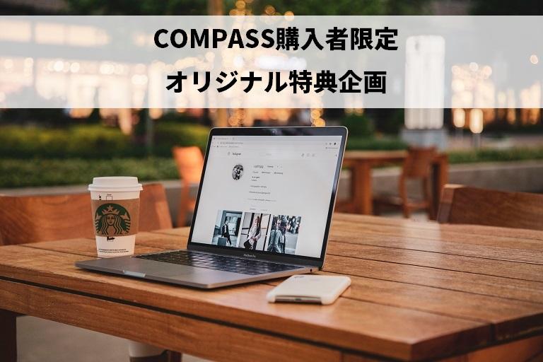 SEOツール『COMPASS(コンパス)』のオリジナル特典企画