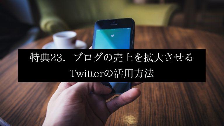 THE THOR(ザ・トール)特典23.ブログの売上を拡大させるTwitterの活用方法
