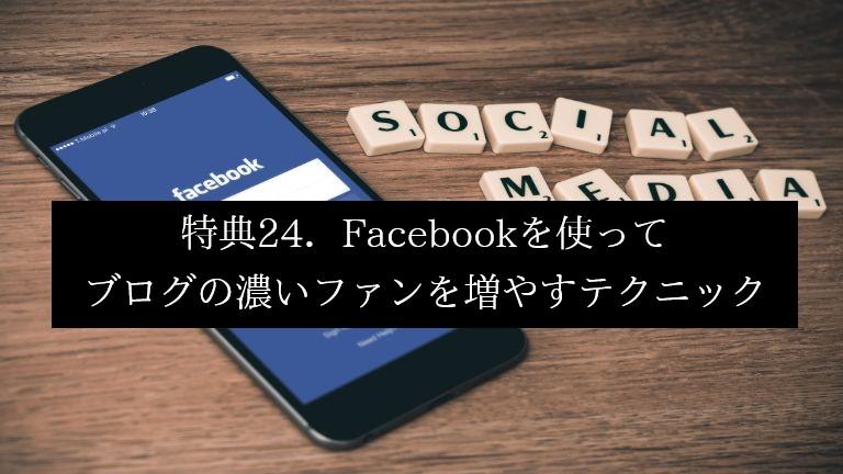 THE THOR(ザ・トール)特典24.Facebookを使ってブログの濃いファンを増やすテクニック