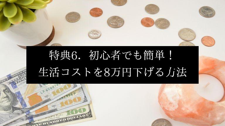 THE THOR(ザ・トール)特典6.生活コストを8万円下げる方法
