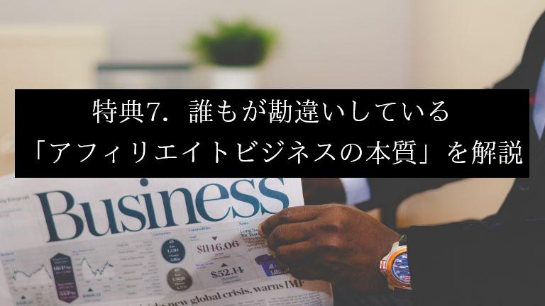THE THOR(ザ・トール)特典7.誰もが勘違いしている「アフィリエイトビジネスの本質」を解説