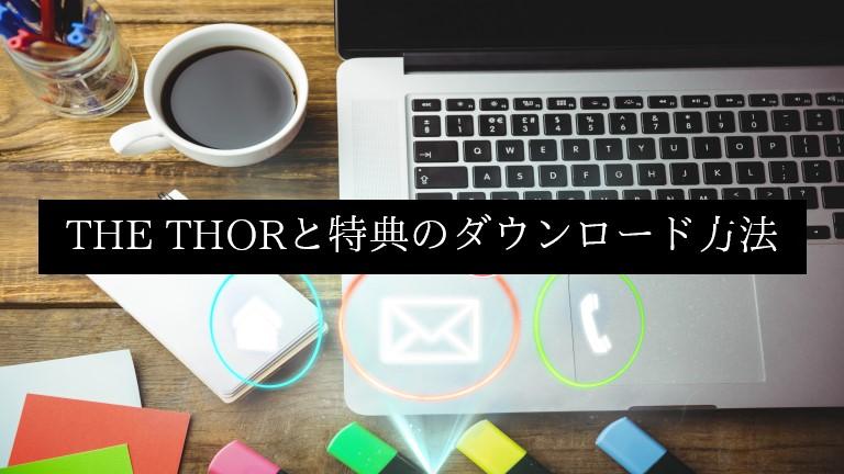 購入したTHE THOR(ザ・トール)と特典のダウンロード方法