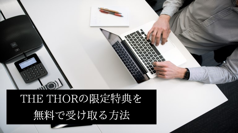 THE THOR(ザ・トール)の購入者限定特典を受け取る方法