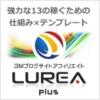 ルレア(LUREA)のミドルレンジを成功させるには?実践する上で最も重要な思考を徹底解説!
