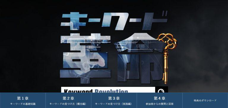 『キーワード革命』会員専用サイト