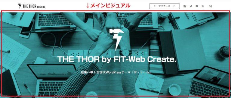 THE THOR(ザ・トール)のメインビジュアル