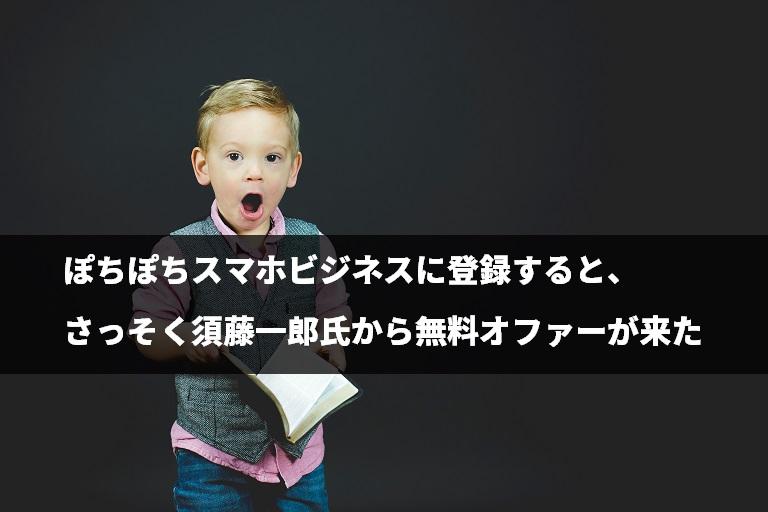 『ぽちぽちスマホビジネス』に登録すると、さっそく須藤一郎氏から無料オファーが来た