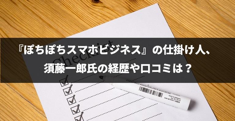 『ぽちぽちスマホビジネス』の仕掛け人、須藤一郎氏の経歴や口コミは?