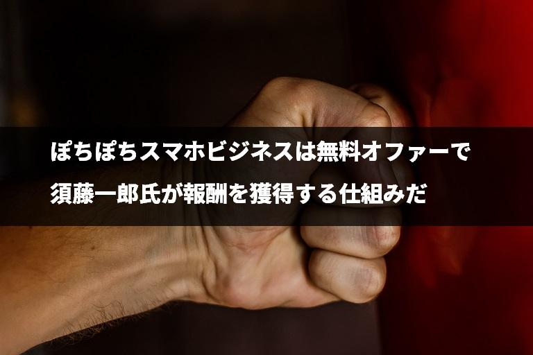 『ぽちぽちスマホビジネス』は無料オファーで須藤一郎氏が報酬を獲得する仕組みだ