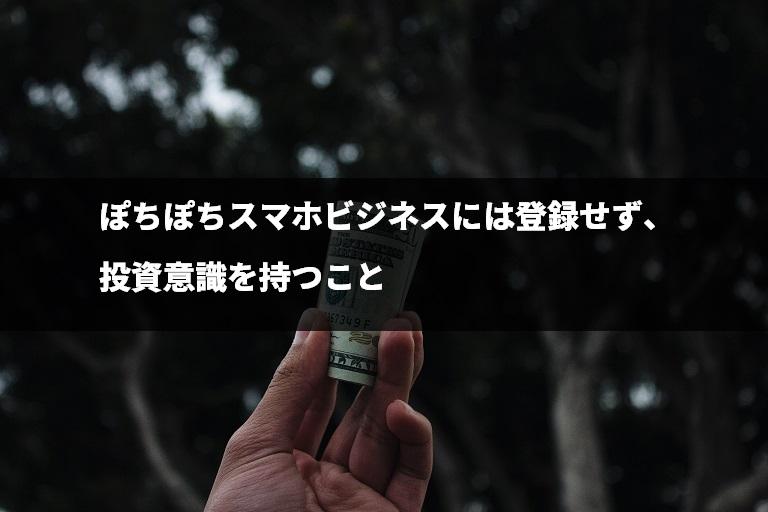 『ぽちぽちスマホビジネス(須藤一郎)』には登録せず、投資意識を持つこと