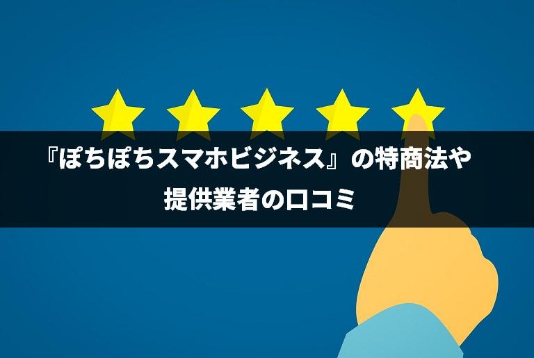 『ぽちぽちスマホビジネス(須藤一郎)』の特商法や提供業者の口コミ