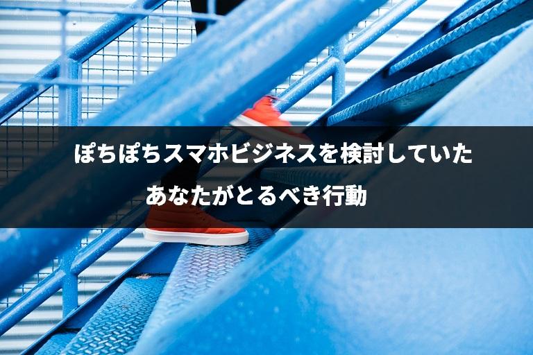 『ぽちぽちスマホビジネス(須藤一郎)』を検討していたあなたがとるべき行動