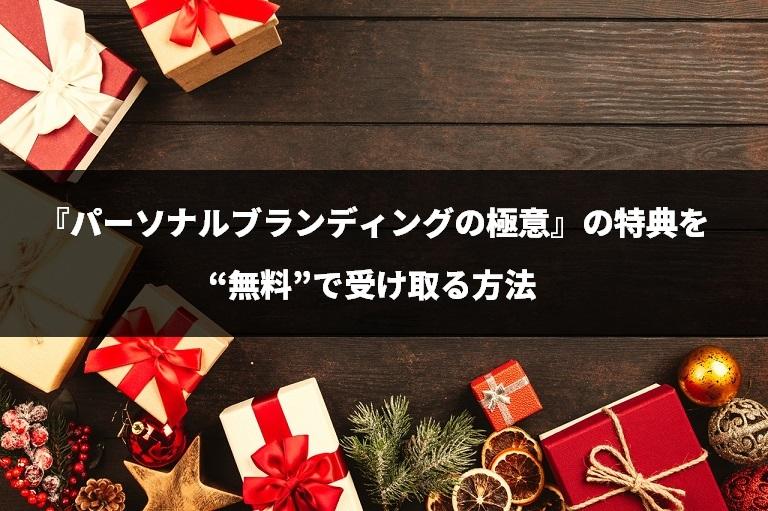 """『パーソナルブランディングの極意』の特典を""""無料""""で受け取る方法"""
