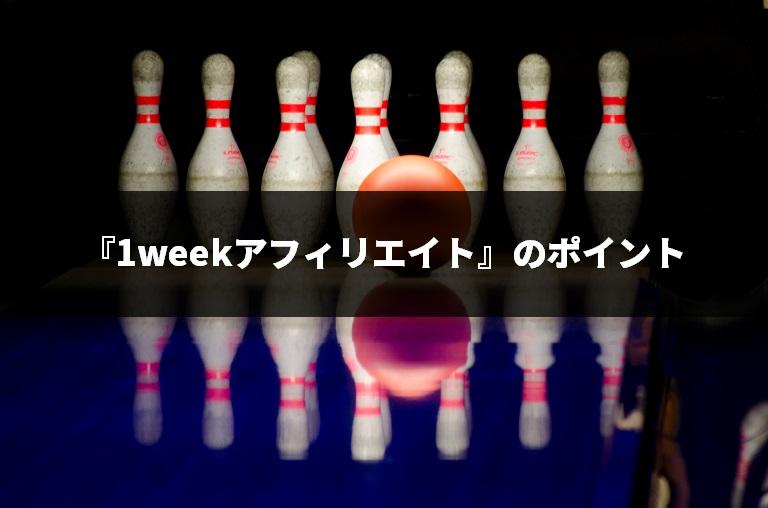 『1weekアフィリエイト』のポイント