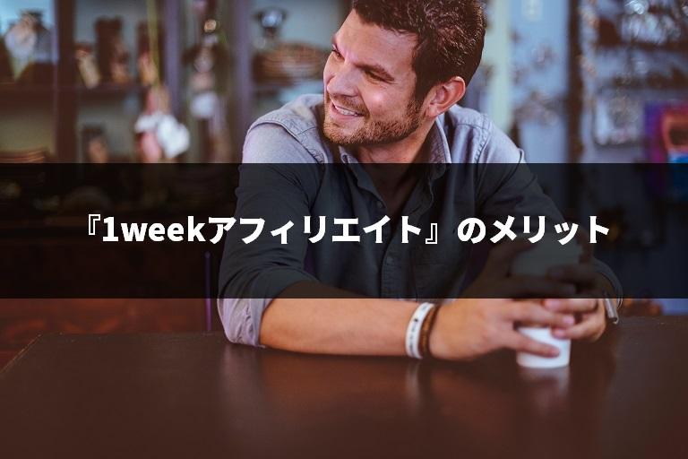 『1weekアフィリエイト』のメリット