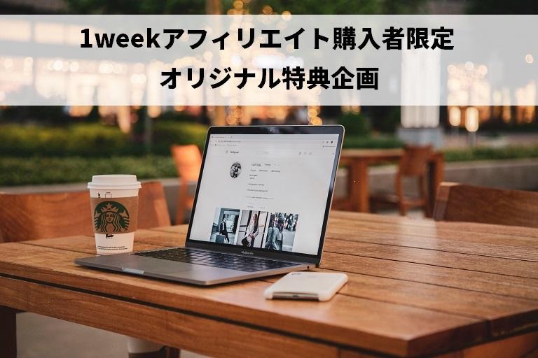 『1weekアフィリエイト』~当サイトオリジナル特典企画~