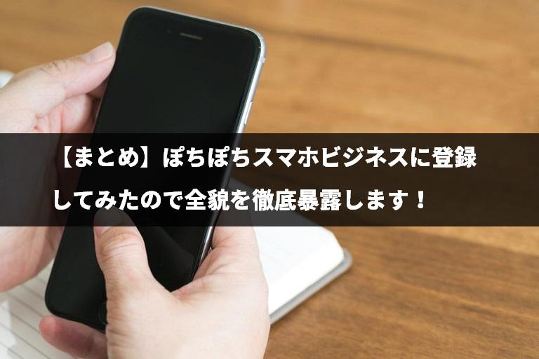 【まとめ】ぽちぽちスマホビジネス(須藤一郎)に登録してみたので全貌を徹底暴露します!