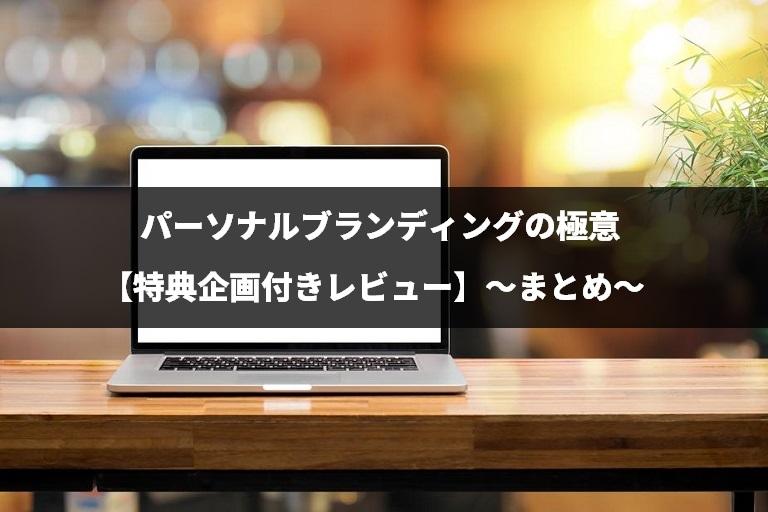 パーソナルブランディングの極意【特典企画付きレビュー】~まとめ~