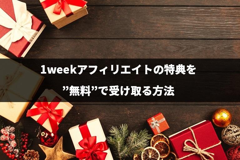 """『1weekアフィリエイト』の特典を""""無料""""で受け取る方法"""
