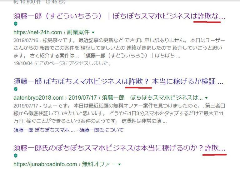 年商50億の須藤一郎氏にまさかの詐欺疑惑