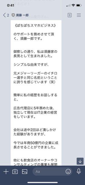 須藤一郎氏の自己紹介