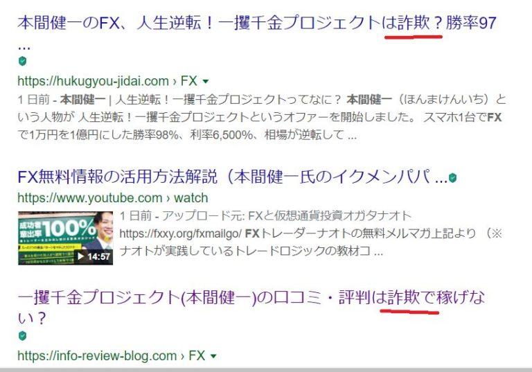 """年収1億円のFXトレーダー「本間健一氏」にまさかの""""詐欺疑惑""""?"""