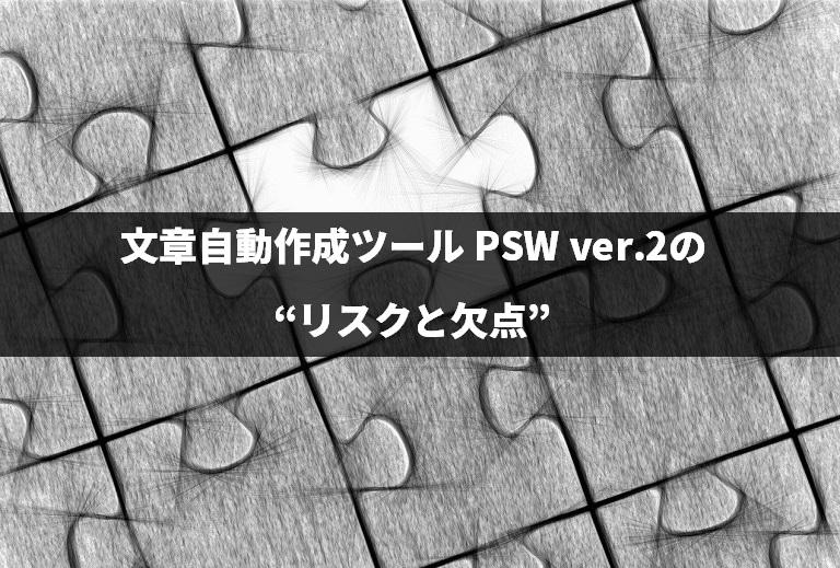 """「文章自動作成ツール PSW ver.2」の""""リスクと欠点"""""""