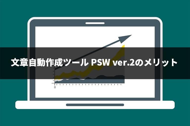 「文章自動作成ツール PSW ver.2」のメリット