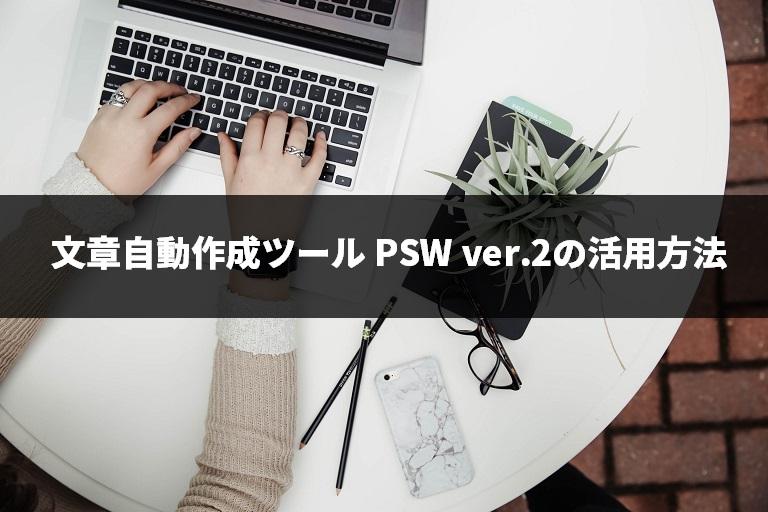 「文章自動作成ツール PSW ver.2」の活用方法