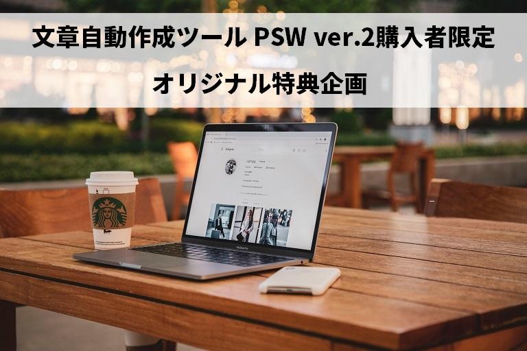 「文章自動作成ツール PSW ver.2」~オリジナル特典企画~