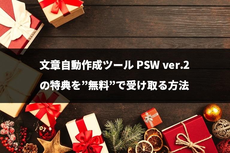 """『文章自動作成ツール PSW ver.2』の特典を""""無料""""で受け取る方法"""