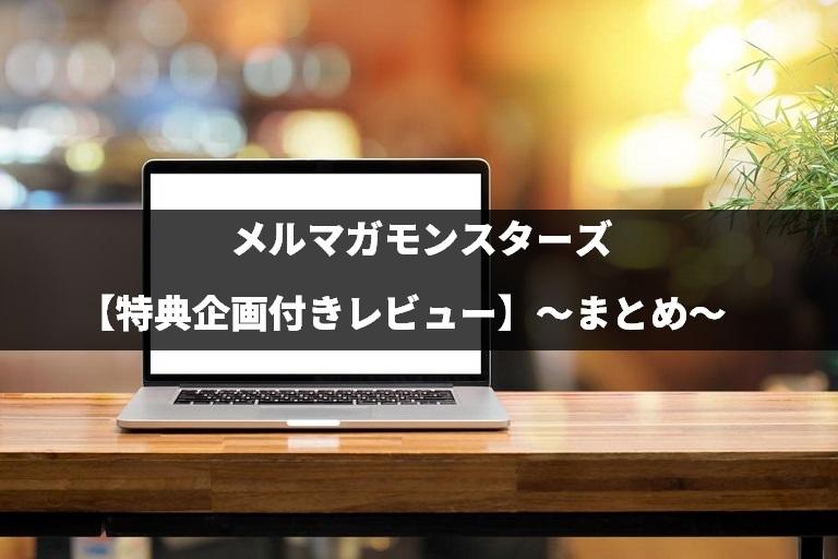 メルマガモンスターズ【特典企画付きレビュー】のまとめ